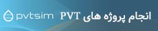 انجام پروژه روابط PVT   معادلات حالت  Equation of State: EoS